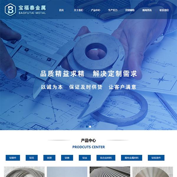 陕西宝福泰金属材料有限公司