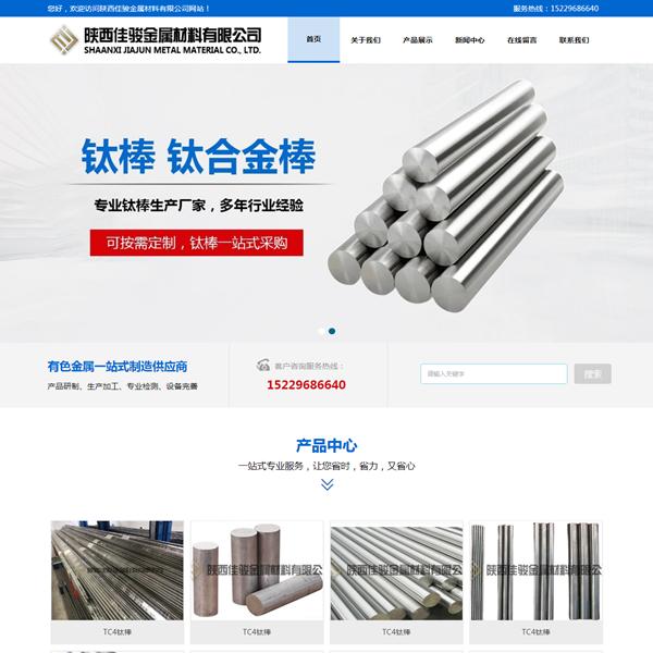 陕西佳骏金属材料有限公司