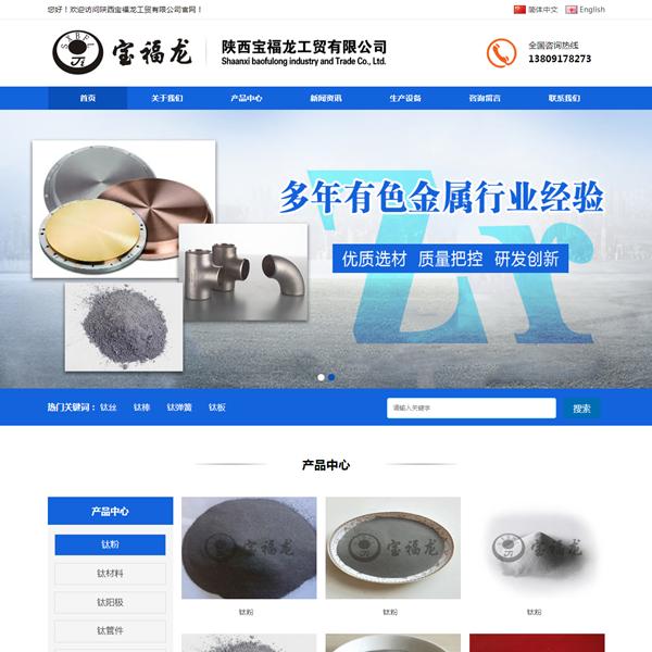 陕西宝福龙工贸有限公司